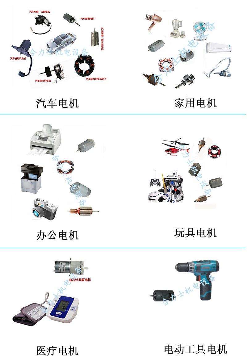 微电机应用领域