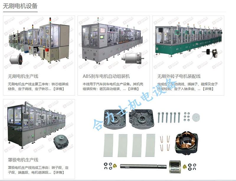 无刷电机设备解决方案-(2)