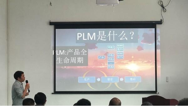 PLM系统启动会,采用更完善的产品生命周期管理系统