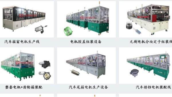 非标定制电机自动化装配线