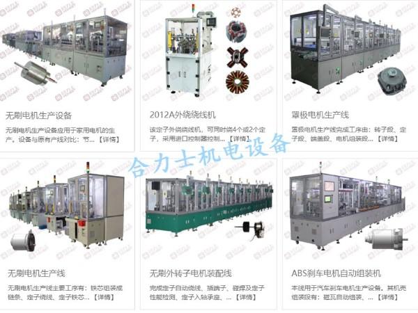 直流无刷电机自动化设备生产线