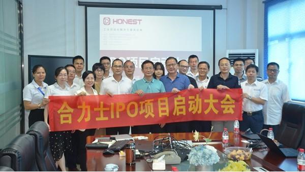 合力士机电设备IPO启动会圆满成功