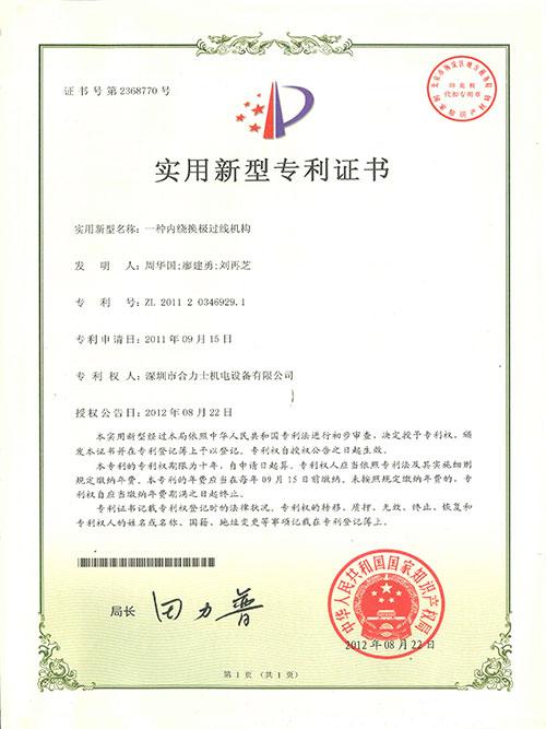 内绕换极过线专利证书