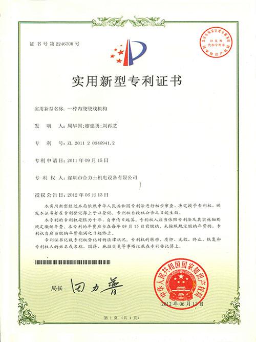 内绕绕线机构专利证书