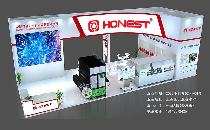 2020上海展会