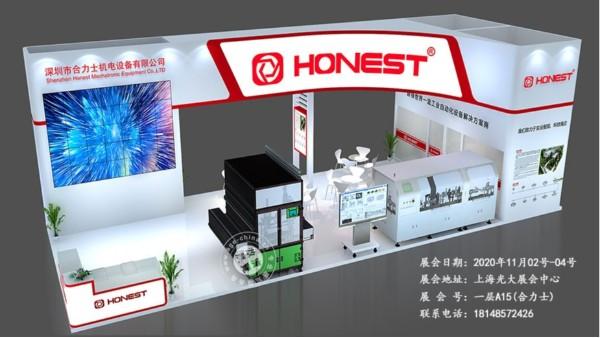 深圳合力士电机自动化设备邀您参加上海光大会展中心小电机技术展览会