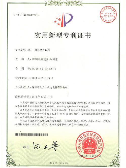 新型点焊机专利证书