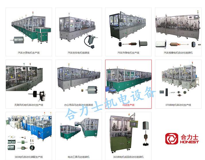 电机生产线