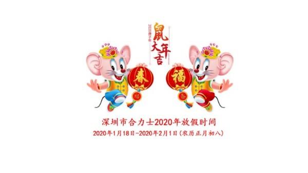 2020年合力士春节放假通知