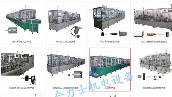 整线电机装配线的工艺流程